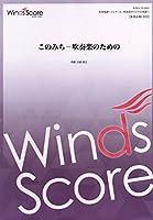 WSO-19-5 吹奏楽<コンクール/オリジナル>このみち-吹奏楽のための