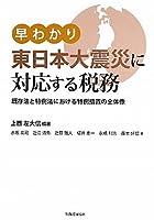 早わかり東日本大震災に対応する税務―既存法と特例法における特例措置の全体像