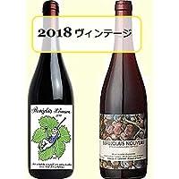 新酒/ラピエール 2つのボジョレー・ヌーボー2016 ( 赤 ) 750ml 2本自然派