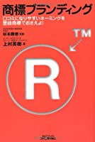 商標ブランディング―口コミになりやすいネーミングを登録商標でおさえよ! (B&Tブックス)