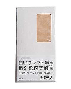 ZUKOU 白いクラフト紙の 長3 窓付き封筒 / ホワイトクラフト封筒 長3窓付 30枚入り