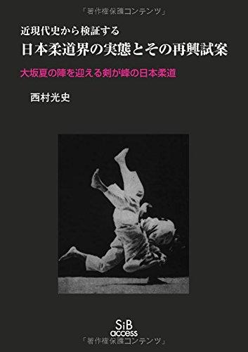 近現代史から検証する日本柔道界の実態とその再興試案―大阪夏の陣を迎える剣が峰の日本柔道