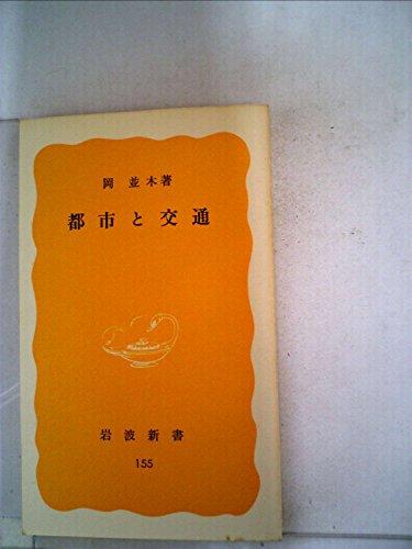 都市と交通 (1981年) (岩波新書)の詳細を見る