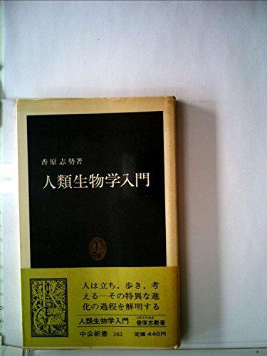 人類生物学入門 (1975年) (中公新書)の詳細を見る