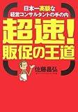 超速!販促の王道 (セレクション文庫)