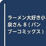 ラーメン大好き小泉さん 8 (バンブーコミックス)