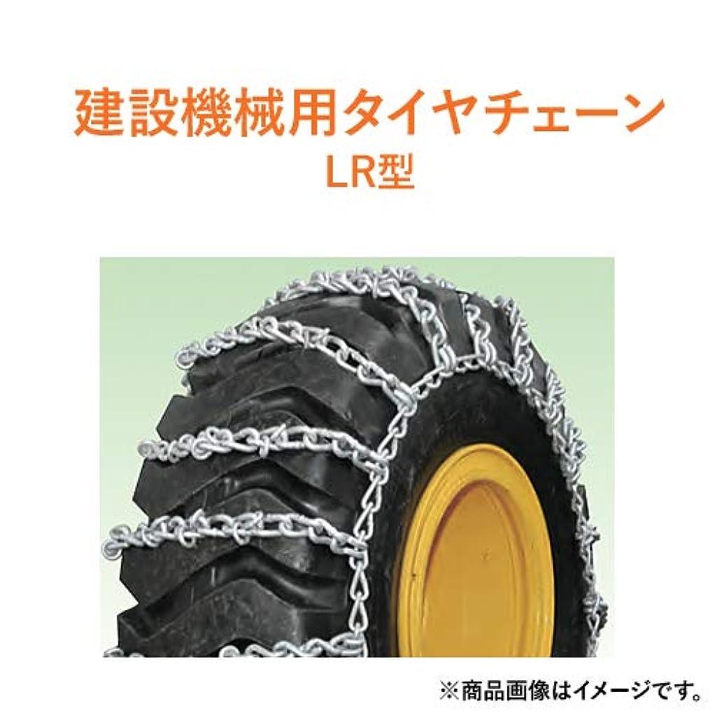 開発縞模様の通訳北海道製鎖 建設機械用タイヤチェーン G13024L 13.00-24 線径10×13 LR型 1ペア (タイヤ2本分)