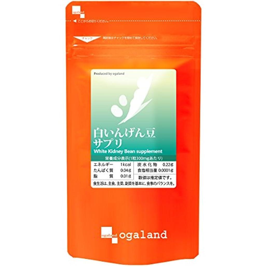 占める七時半錆びお徳用白いんげん豆サプリ (180粒/約3ヶ月分)