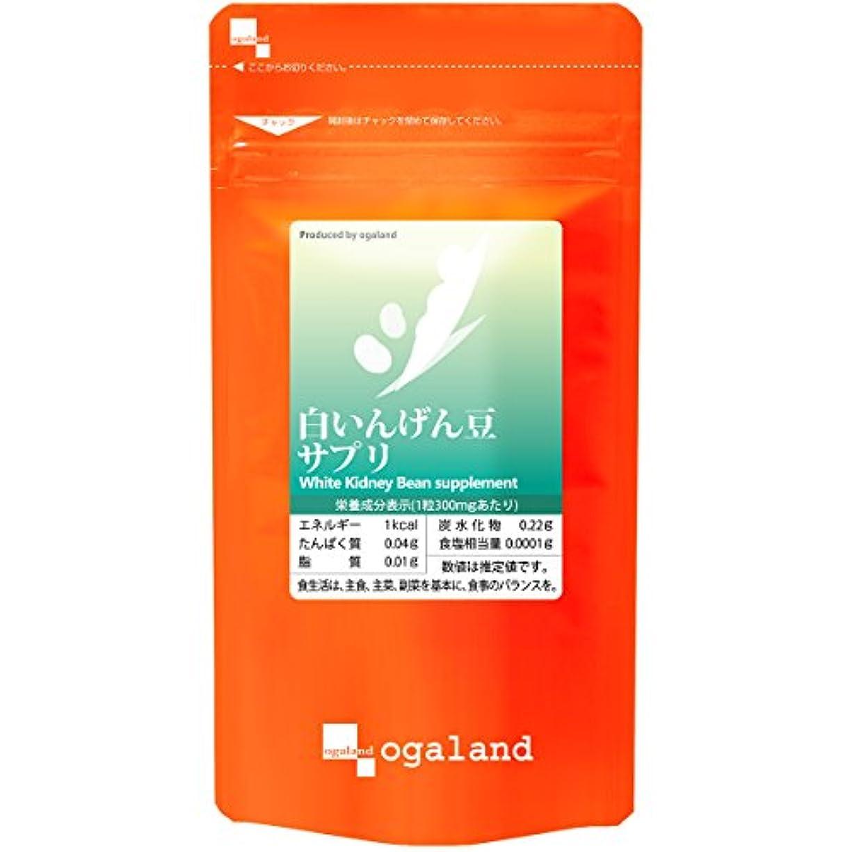 ケイ素オーナメントメロンお徳用白いんげん豆サプリ (180粒/約3ヶ月分)