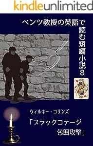 ベンツ教授の英語で読む短編小説8 ウィルキー・コリンズ「ブラックコテージ包囲攻撃」: 注釈入りサイドリーダー (知は力なり!シリーズ)