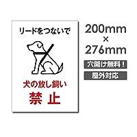 【リードをつないで 犬の放し飼い禁止】W200mm×H276mm 看板 ペットの散歩マナー フン禁止 犬の散歩禁止 フン尿禁止(DOG-110)
