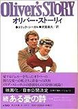 オリバー・ストーリィ (1979年) (角川文庫)