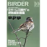 "BIRDER(バーダー)2020年10月号 ""ミラーレス時代""の野鳥撮影講座"