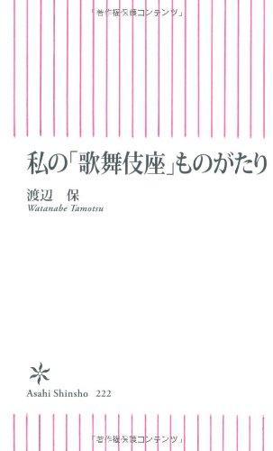 私の「歌舞伎座」ものがたり (朝日新書)の詳細を見る