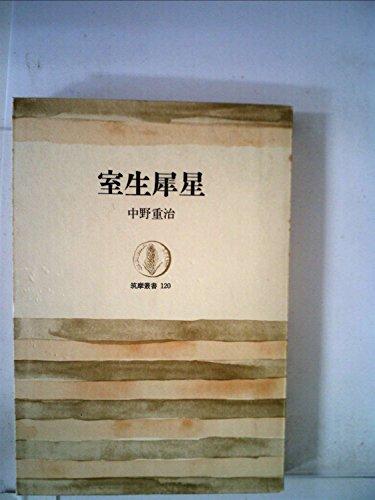 室生犀星 (1968年) (筑摩叢書)