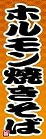 のぼり旗スタジオ のぼり旗 ホルモン焼きそば002 大サイズ H2700mm×W900mm