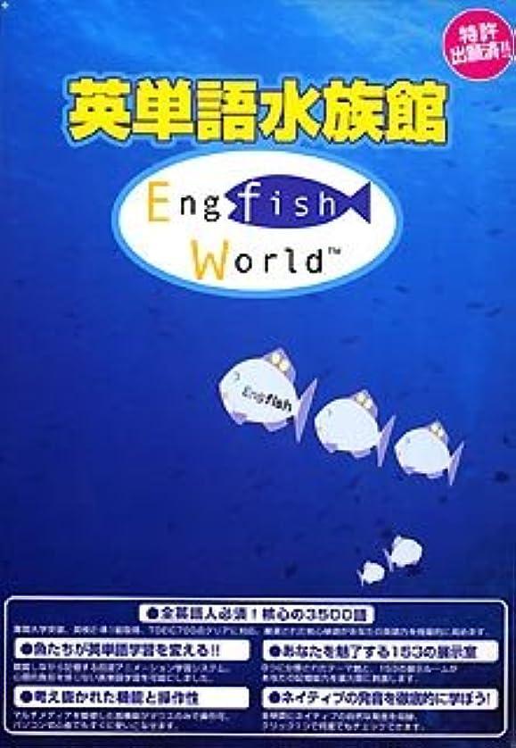 希少性不要見物人英単語水族館 Engfish World