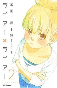 ライアー×ライアー(2) (デザートコミックス)