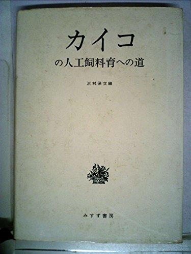 カイコの人工飼料育への道 (1975年)