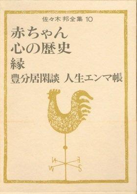 佐々木邦全集〈第10巻〉 (1975年)