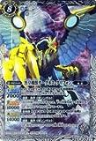 バトルスピリッツ 黒皇機獣ダークネス・グリフォン(Xレア) / 剣刃編 暗黒刃翼(BS22) / シングルカード / BS22-X04