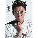 ピクトアップ 2021年 10 月号 [雑誌]