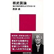 核武装論――当たり前の話をしようではないか (講談社現代新書)