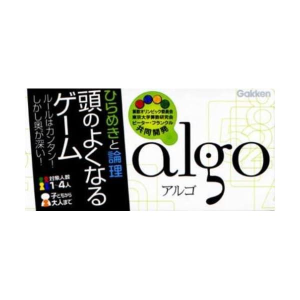 アルゴの商品画像