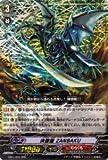 カードファイト!!ヴァンガード 【 決闘龍 ZANBAKU 】【RRR】 EB01-002-RRR ≪コミックスタイルvol.1≫
