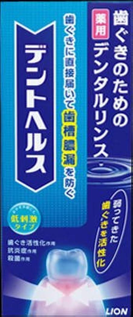 意見抑圧者鯨ライオン デントヘルス 薬用デンタルリンス 250ml 医薬部外品 低刺激タイプ(口臭予防歯磨き)×16点セット (4903301176657)