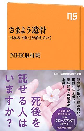 さまよう遺骨—日本の「弔い」が消えていく (NHK出版新書)