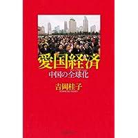 愛国経済 中国の全球化(グローバリゼーション) (朝日選書)