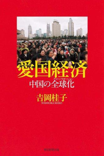 愛国経済 中国の全球化(グローバリゼーション) (朝日選書)の詳細を見る