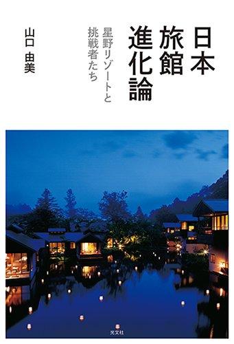 日本旅館進化論 星野リゾートと挑戦者たち