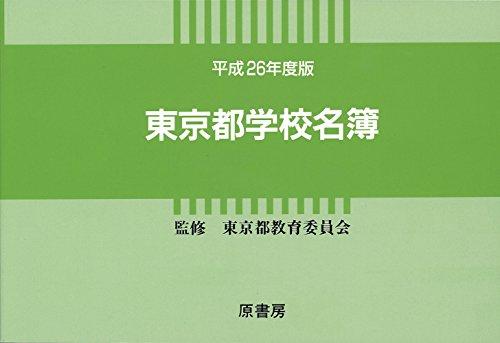 東京都学校名簿 平成26年度版