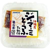 ジーマミー豆腐(ジーマーミ豆腐)4個セット(120g×4)