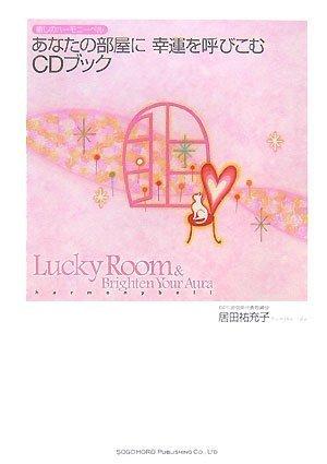 癒しのハーモニーベル あなたの部屋に幸運を呼びこむCDブックの詳細を見る