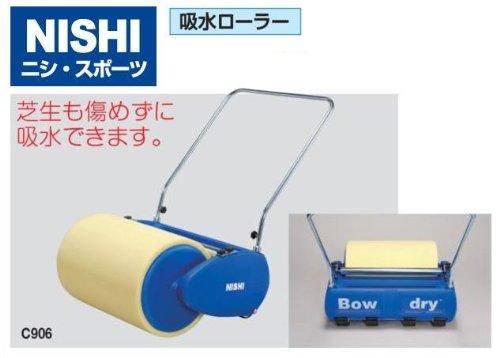 NISHI(ニシ スポーツ) C906 吸水ローラー(全天候グランド・芝生用)
