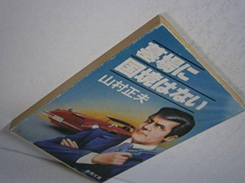 墓場に国境はない (1982年) (春陽文庫)