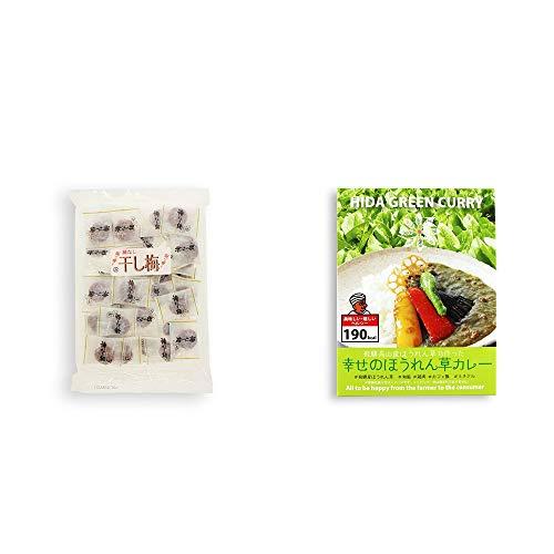 [2点セット] 種なし干し梅(160g)[個包装]・飛騨産 幸せのほうれん草カレー(180g)