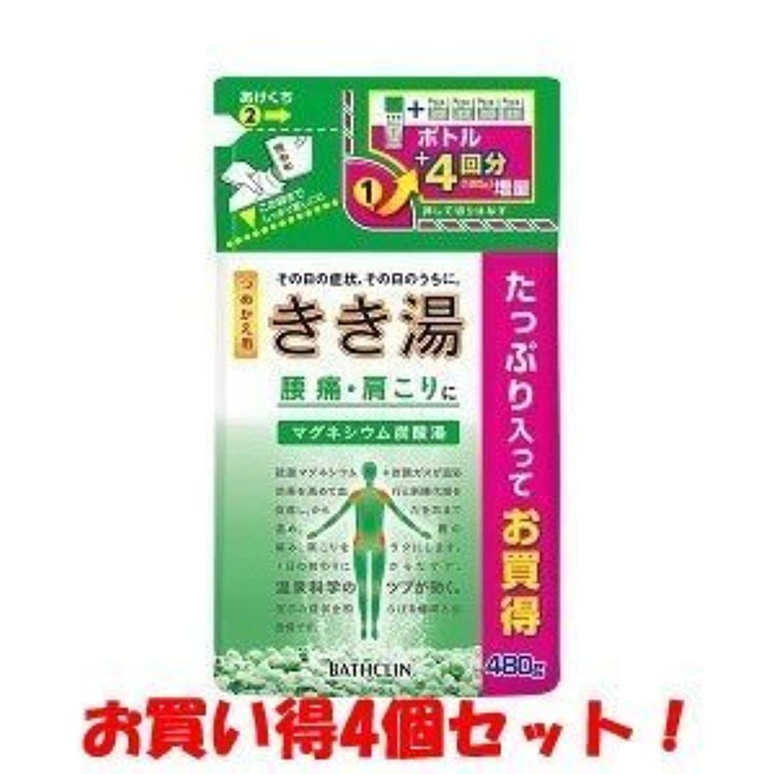 練習した抑制ステンレス(バスクリン)きき湯 マグネシウム炭酸湯 つめかえ用 480g(医薬部外品)(お買い得4個セット)