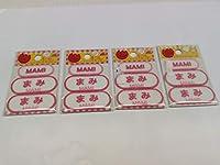 4袋セット「 まみ 」 パイオニア アイロン接着 刺繍 ネームワッペン 3袋(1袋にネーム3枚+ミニワッペン1枚入)