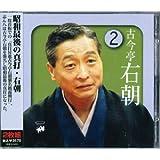 古今亭右朝2 真打昇進前後を収録(2枚組CD/キントトレコード)