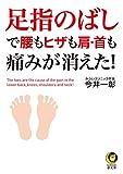 足指のばしで腰もヒザも肩・首も痛みが消えた! (KAWADE夢文庫) 画像