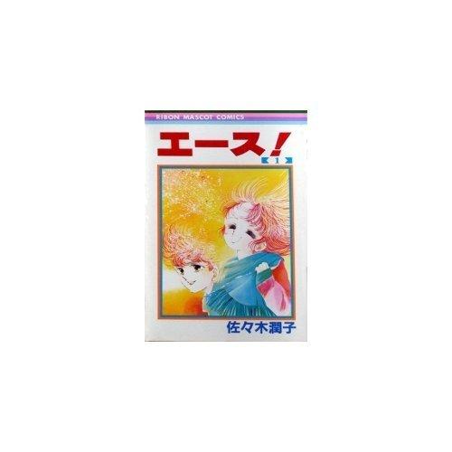 エース! 1 (りぼんマスコットコミックス)