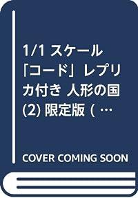 1/1スケール「コード」レプリカ付き 人形の国(2)限定版 (講談社キャラクターズA)