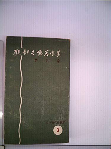 服部之総著作集〈第3巻〉歴史論 (1955年)の詳細を見る