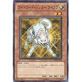 遊戯王カード 【ライトロード・ハンター ライコウ】 SD22-JP022-N ≪ドラゴニック・レギオン収録≫