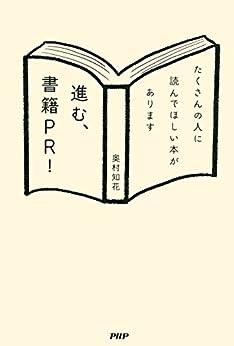 [奥村 知花]の進む、書籍PR! たくさんの人に読んでほしい本があります