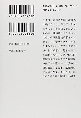 リタとマッサン (集英社文庫)